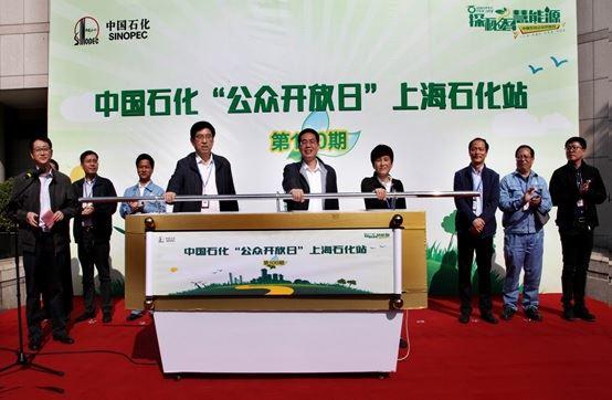 上海石化举办第100..